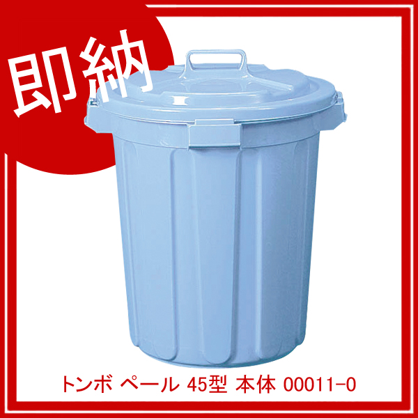 【即納】【まとめ買い10個セット品】 トンボ ペール 45型 本体 00011-0