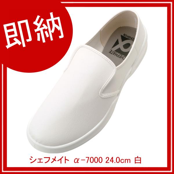 【即納】【まとめ買い10個セット品】 シェフメイト α-7000 24.0cm 白