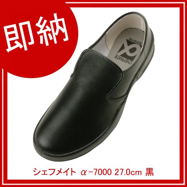 【即納】【まとめ買い10個セット品】 シェフメイト α-7000 27.0cm 黒