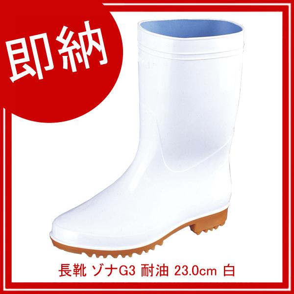 【即納】【まとめ買い10個セット品】 長靴 ゾナG3 耐油 23.0cm 白