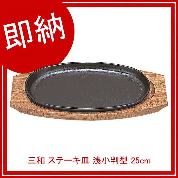 【即納】【まとめ買い10個セット品】 三和 ステーキ皿 浅小判型 25cm【人気ステーキプレート】