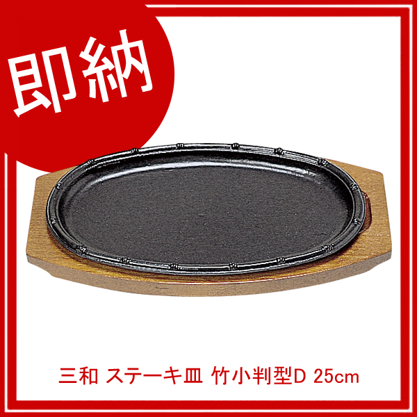 【即納】【まとめ買い10個セット品】 三和 ステーキ皿 竹小判型D 25cm【人気ステーキプレート】