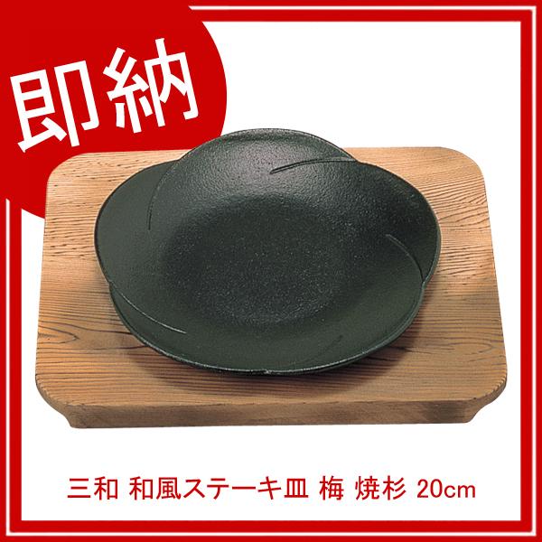 【即納】【まとめ買い10個セット品】 三和 和風ステーキ皿 梅 焼杉 20cm【人気ステーキプレート】