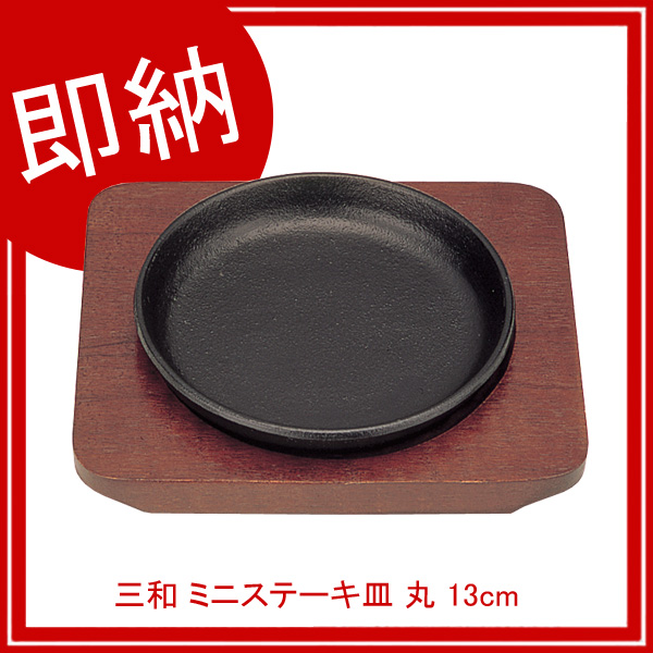 【即納】【まとめ買い10個セット品】 三和 ミニステーキ皿 丸 13cm【人気ステーキプレート】