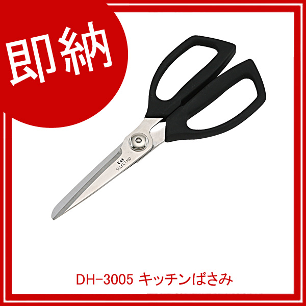 【即納】【まとめ買い10個セット品】 DH-3005 キッチンばさみ