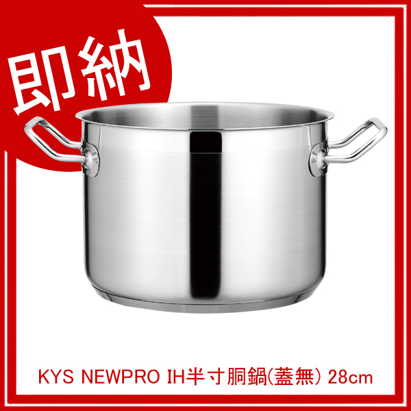 【まとめ買い10個セット品】 KYS NEWPRO IH半寸胴鍋(蓋無) 28cm