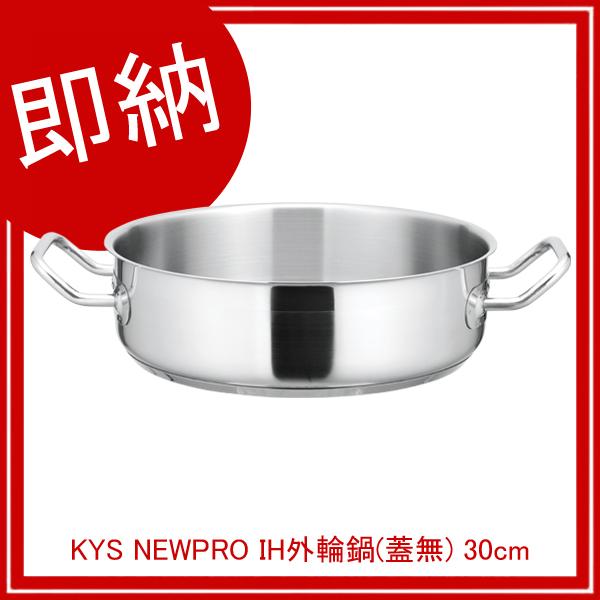 【まとめ買い10個セット品】 KYS NEWPRO IH外輪鍋(蓋無) 30cm