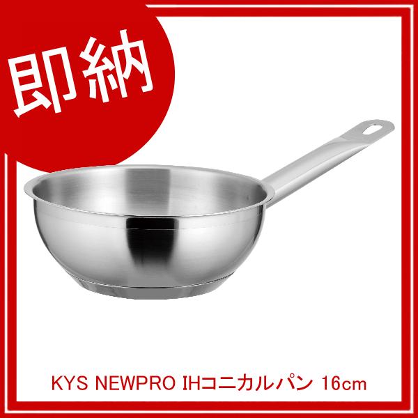 【まとめ買い10個セット品】 KYS NEWPRO IHコニカルパン 16cm
