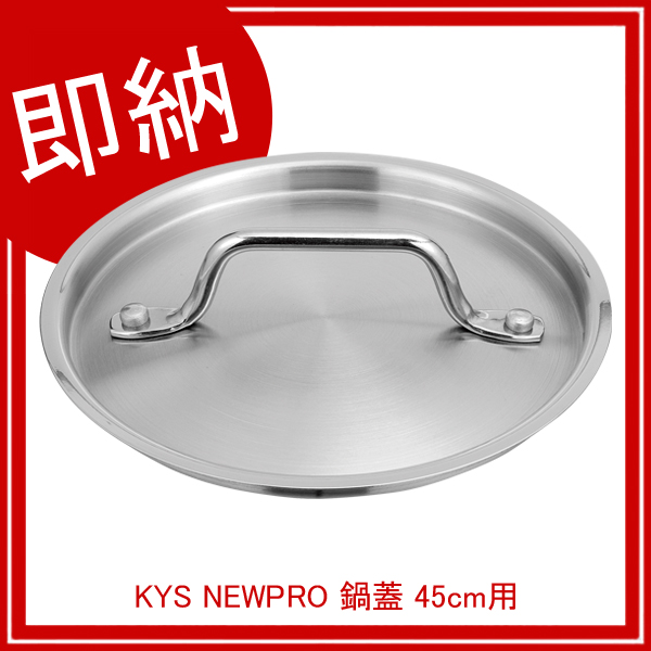 【まとめ買い10個セット品】 KYS NEWPRO 鍋蓋 45cm用