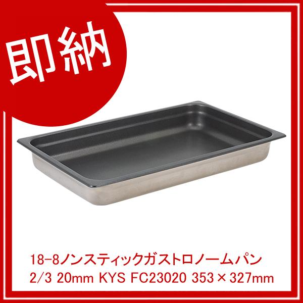 【まとめ買い10個セット品】 18-8ノンスティックガストロノームパン 2/3 20mm KYS FC23020 353×327mm