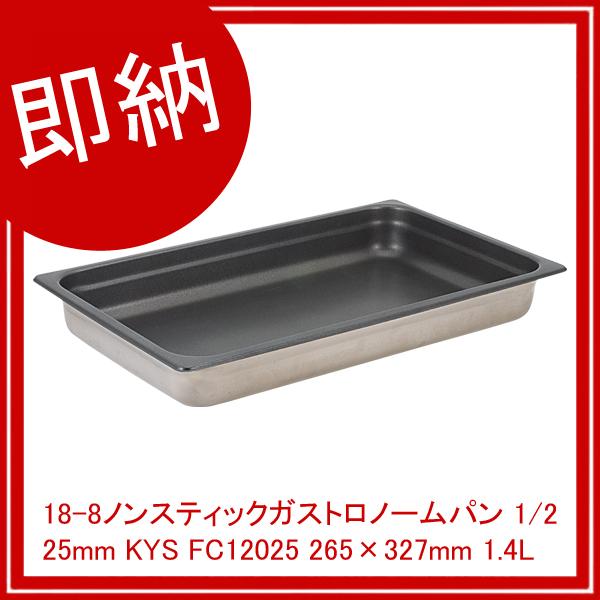 【まとめ買い10個セット品】 18-8ノンスティックガストロノームパン 1/2 25mm KYS FC12025 265×327mm 1.4L