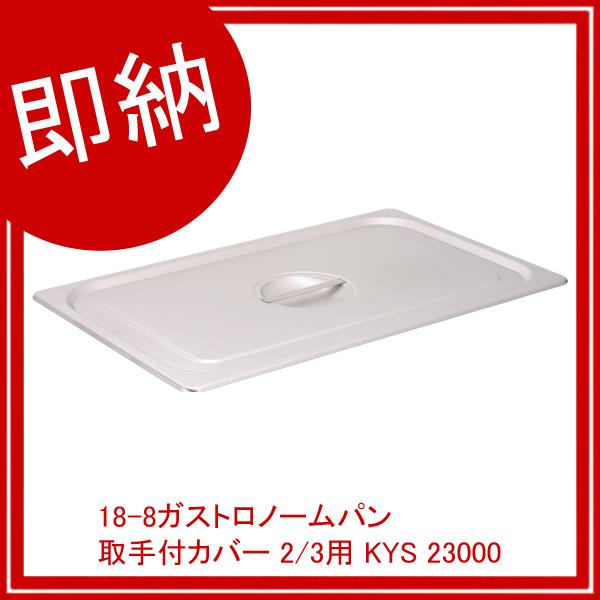【まとめ買い10個セット品】 18-8ガストロノームパン 取手付カバー 2/3用 KYS 23000