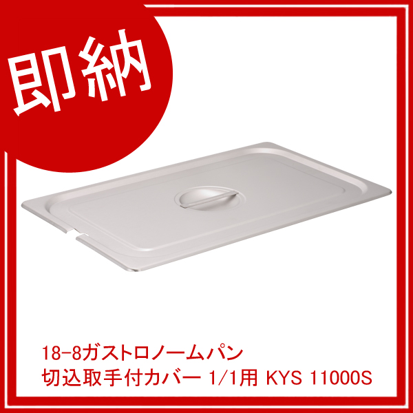 【まとめ買い10個セット品】 18-8ガストロノームパン 切込取手付カバー 1/1用 KYS 11000S