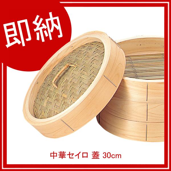 【即納】【まとめ買い10個セット品】 中華セイロ 蓋 30cm