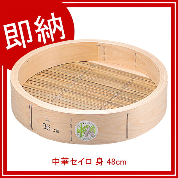 【即納】【まとめ買い10個セット品】 中華セイロ 身 48cm