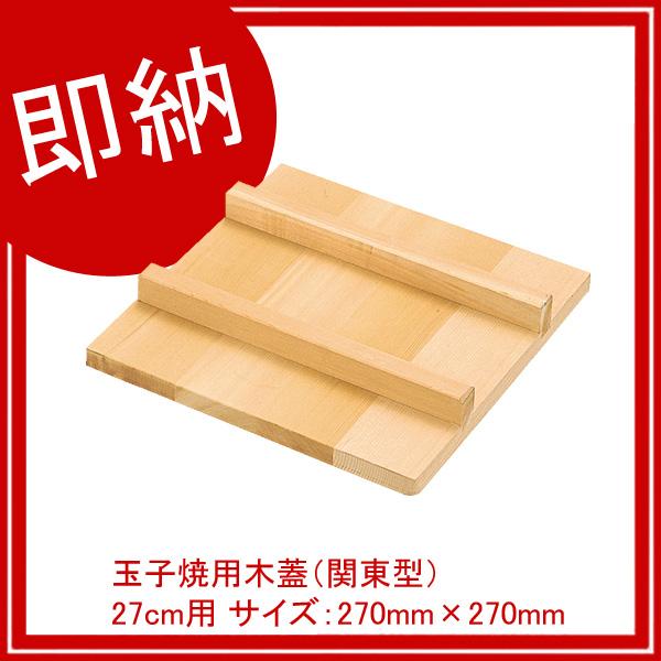 【即納】【まとめ買い10個セット品】 玉子焼用木蓋(関東型) 27cm用 サイズ:270mm×270mm