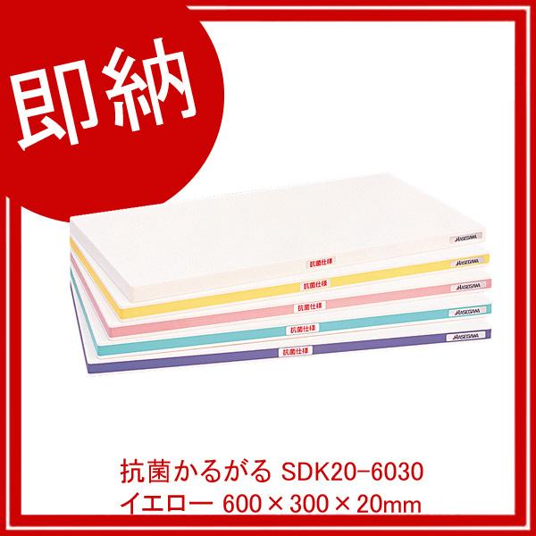 【即納】 抗菌かるがる SDK20-6030 イエロー 600×300×20mm