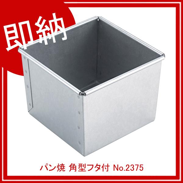 【まとめ買い10個セット品】 パン焼 角型フタ付 No.2375