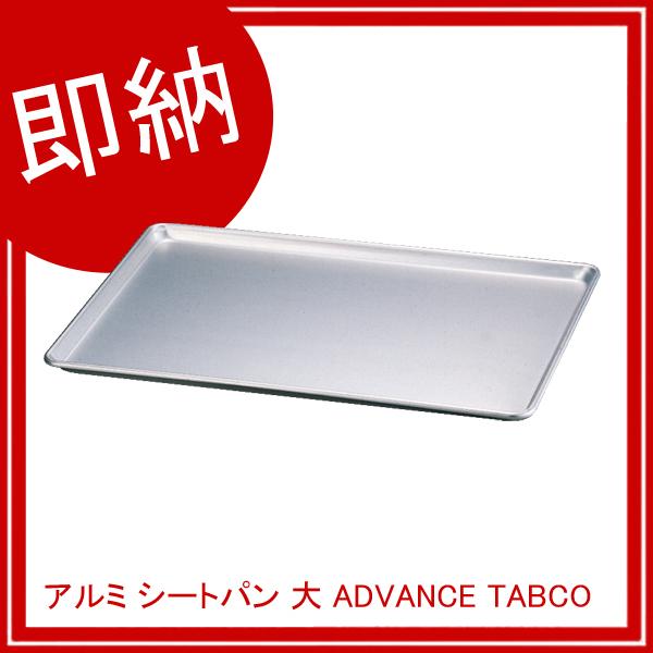 【まとめ買い10個セット品】 【即納】 アルミ シートパン 大 ADVANCE TABCO 18-8A-26