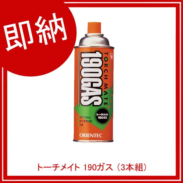 【即納】【まとめ買い10個セット品】 トーチメイト 190ガス (3本組)
