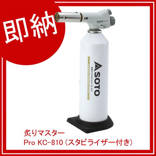 【即納】【まとめ買い10個セット品】 炙りマスター Pro KC-810 (スタビライザー付き)