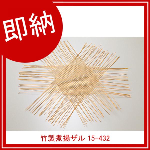 【即納】【まとめ買い10個セット品】 竹製煮揚ザル 15-432