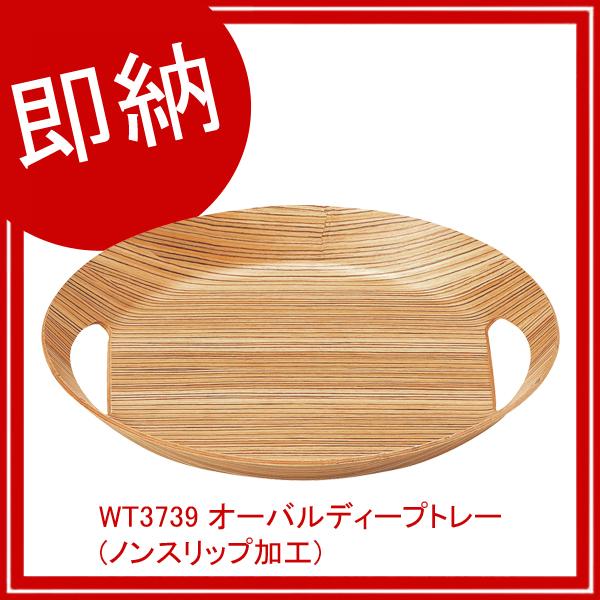 【即納】【まとめ買い10個セット品】 WT3739 オーバルディープトレー(ノンスリップ加工)