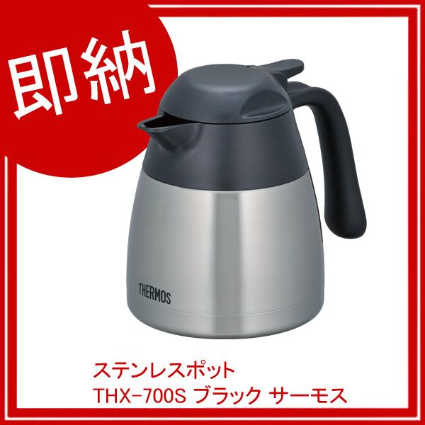 【即納】【まとめ買い10個セット品】 ステンレスポット THX-700S ブラック サーモス