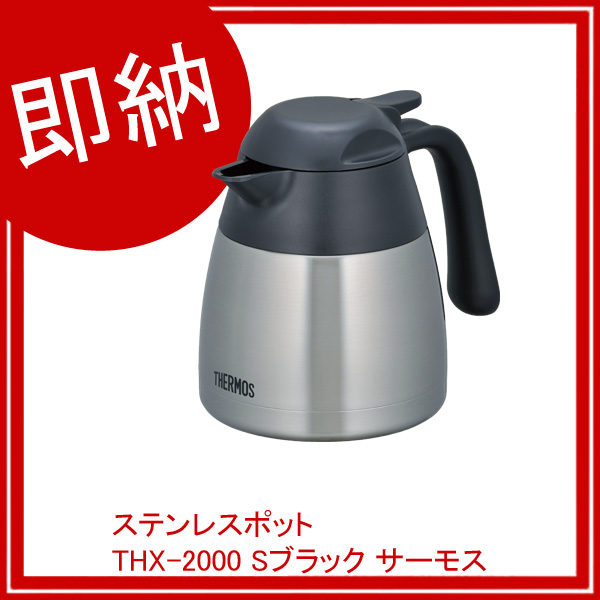 【即納】【まとめ買い10個セット品】 ステンレスポット THX-2000 Sブラック サーモス