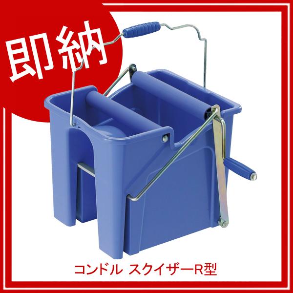 【即納】【まとめ買い10個セット品】 コンドル スクイザーR型