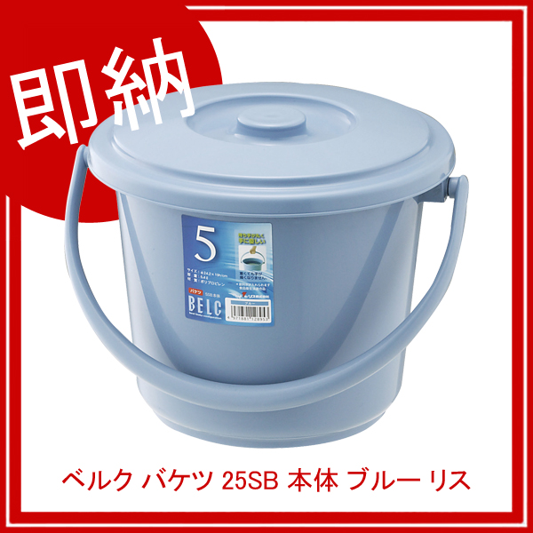 【まとめ買い10個セット品】 【即納】 ベルク バケツ 25SB 本体 ブルー リス