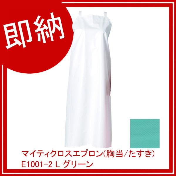 【まとめ買い10個セット品】 【即納】 マイティクロスエプロン(胸当/たすき)E1001-2 L グリーン