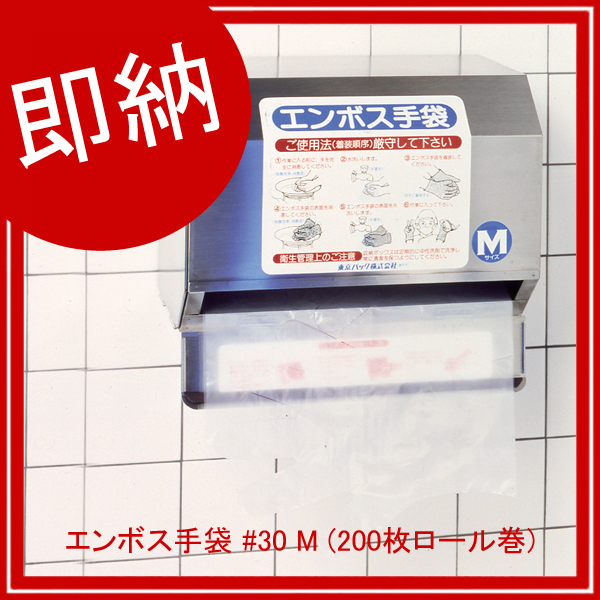 【即納】【まとめ買い10個セット品】 エンボス手袋 #30 M (200枚ロール巻)