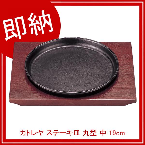 【まとめ買い10個セット品】 カトレヤ ステーキ皿 丸型 中 19cm【人気ステーキプレート】