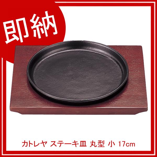 【まとめ買い10個セット品】 カトレヤ ステーキ皿 丸型 小 17cm【人気ステーキプレート】