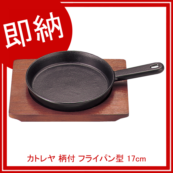 【まとめ買い10個セット品】 カトレヤ 柄付 フライパン型 17cm
