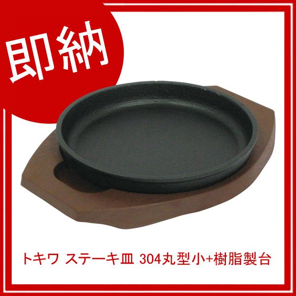 トキワ ステーキ皿 304丸型小+樹脂製台 WP304S