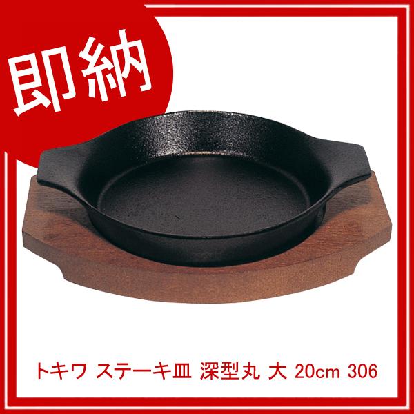 【即納】【まとめ買い10個セット品】 トキワ ステーキ皿 深型丸 大 20cm 306【人気ステーキプレート】