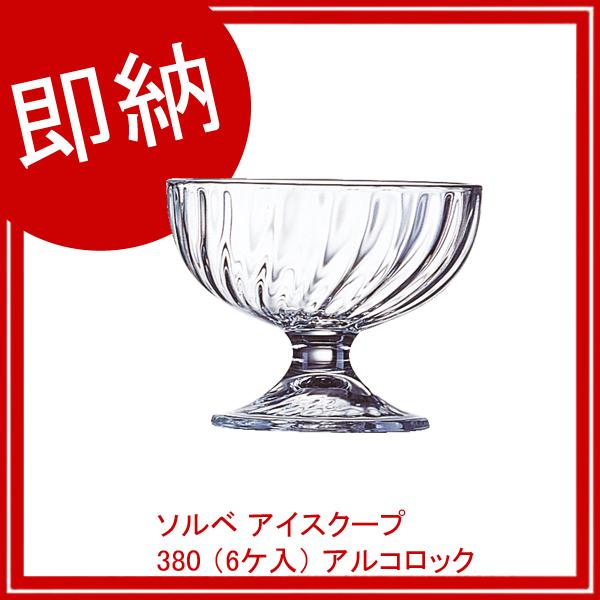 【まとめ買い10個セット品】 【即納】 ソルベ アイスクープ 380 (6ケ入) アルコロック 43121 (F)