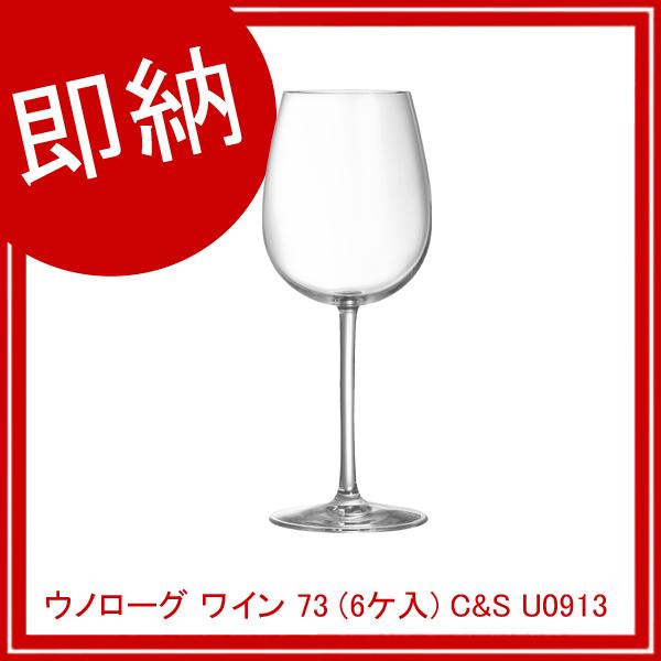 【まとめ買い10個セット品】 【即納】 ウノローグ ワイン 73 (6ケ入) C&S U0913