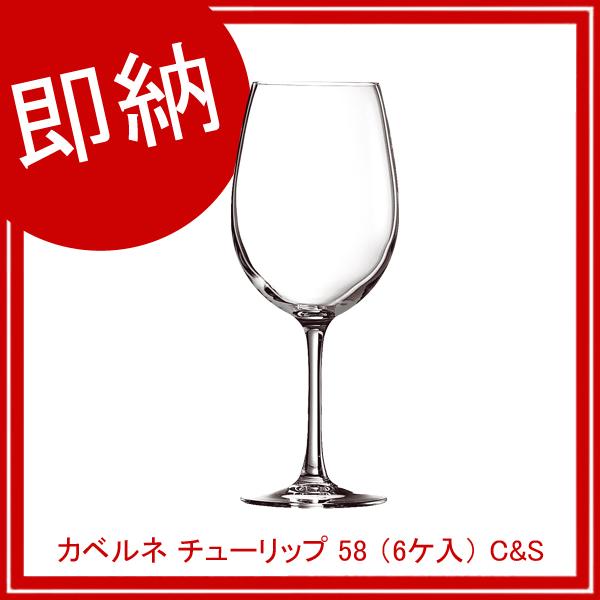 【まとめ買い10個セット品】 【即納】 カベルネ チューリップ 58 (6ケ入) C&S 46888