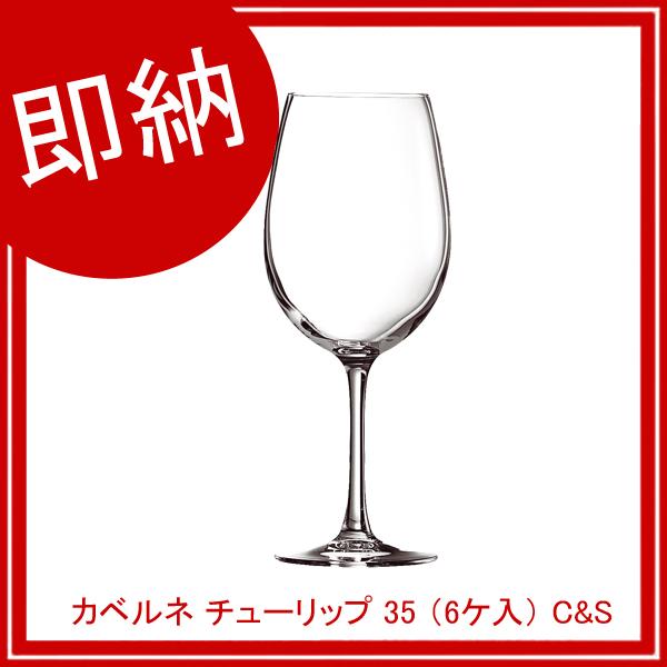 【まとめ買い10個セット品】 【即納】 カベルネ チューリップ 35 (6ケ入) C&S 46973