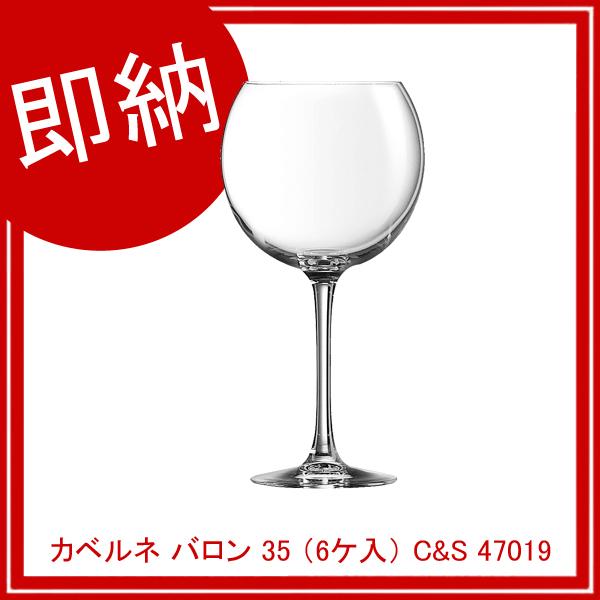 【まとめ買い10個セット品】 【即納】 カベルネ バロン 35 (6ケ入) C&S 47019