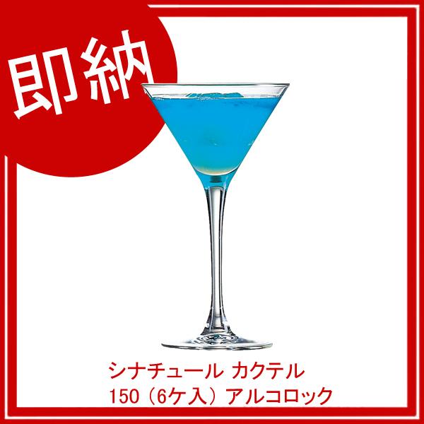 【まとめ買い10個セット品】 【即納】 シナチュール カクテル 150 (6ケ入) アルコロック 50056 (F)