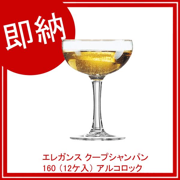 【まとめ買い10個セット品】 【即納】 エレガンス クープシャンパン 160 (12ケ入) アルコロック 37652 (F)