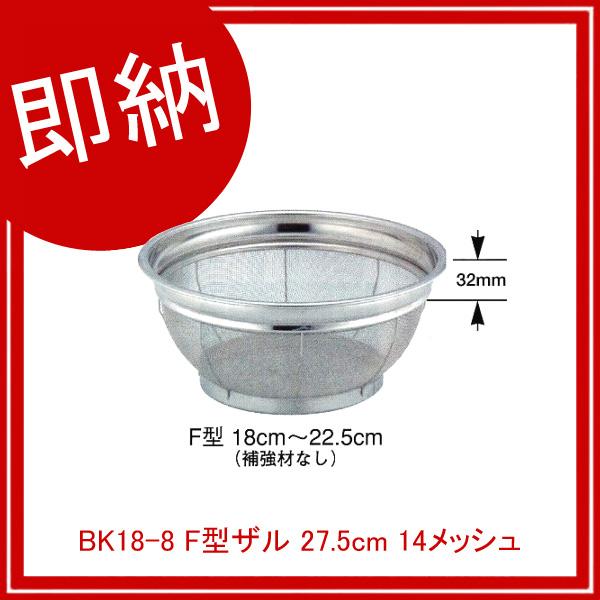 【まとめ買い10個セット品】 【即納】 BK18-8 F型ザル 27.5cm 14メッシュ