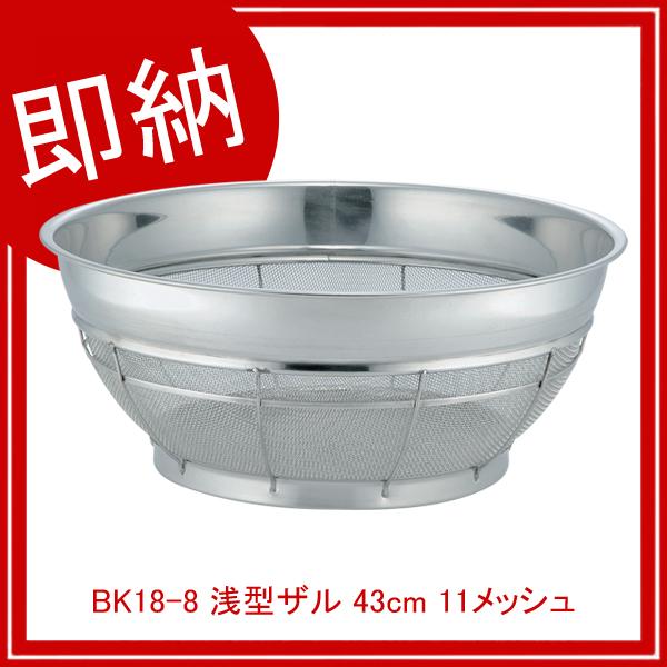 【まとめ買い10個セット品】 【即納】 BK18-8 浅型ザル 43cm 11メッシュ