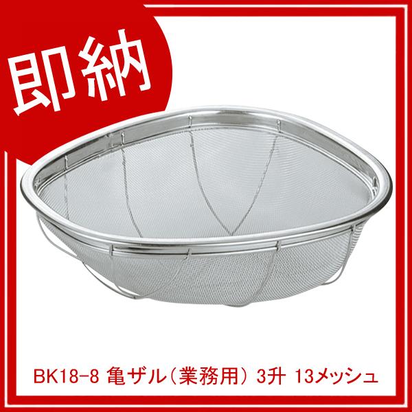 【まとめ買い10個セット品】 【即納】 BK18-8 亀ザル(業務用) 3升 13メッシュ