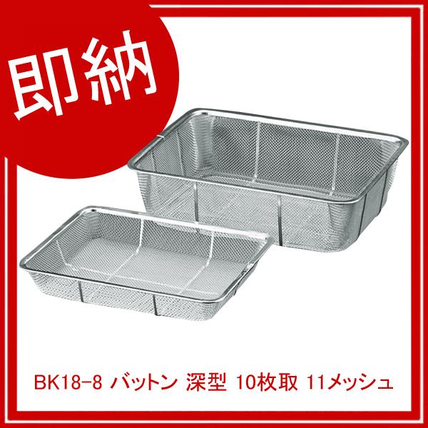 【まとめ買い10個セット品】 【即納】 BK18-8 バットン 深型 10枚取 11メッシュ