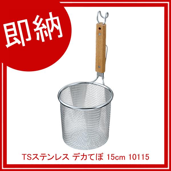 【まとめ買い10個セット品】 【即納】 TSステンレス デカてぼ 15cm 10115 (6.5メッシュ)